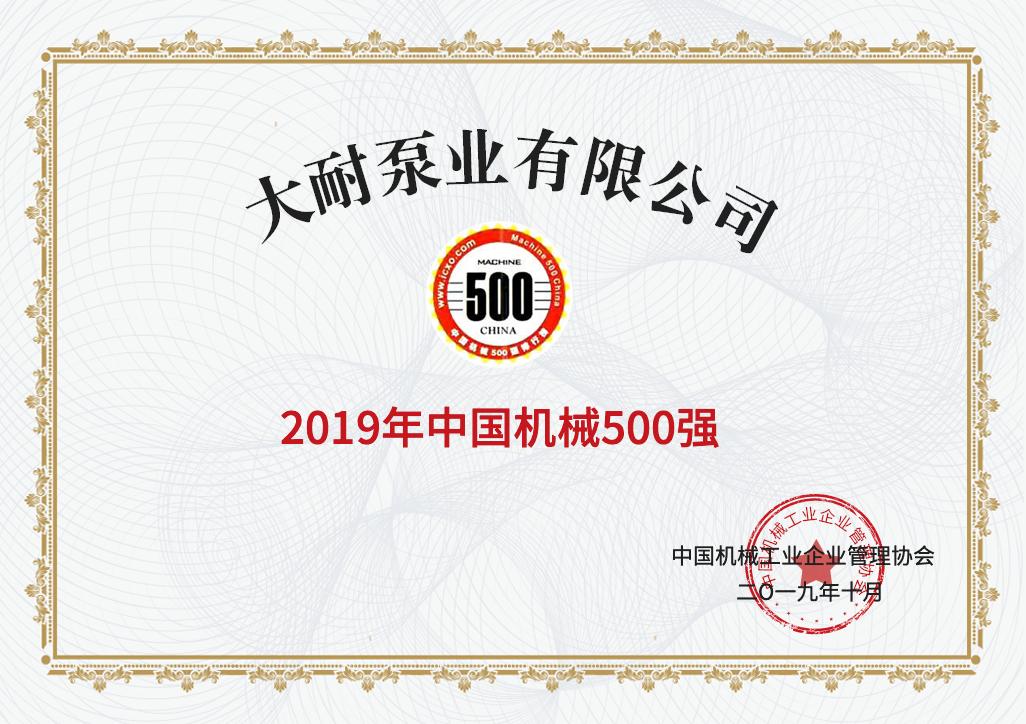 证书500强
